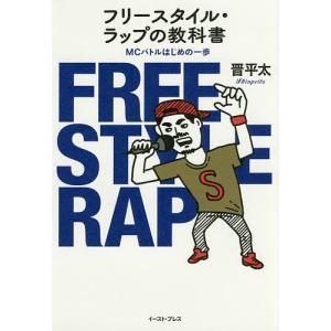 フリースタイル・ラップの教科書 MCバトルはじめの一歩/晋平太