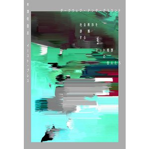 ダークウェブ・アンダーグラウンド 社会秩序を逸脱するネット暗部の住人たち/木澤佐登志