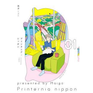 プリンタニア・ニッポン 01/迷子の画像