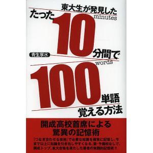 たった10分間で100単語覚える方法 東大生が発見した/青生享水