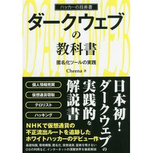 ダークウェブの教科書 匿名化ツールの実践 ハッカーの技術書/Cheena/矢崎雅之