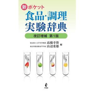 新ポケット食品・調理実験辞典/高橋幸資/山辺重雄