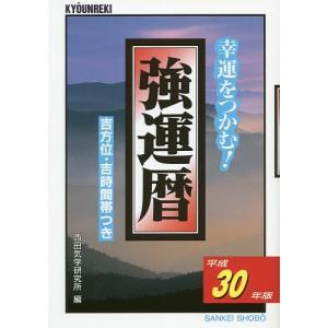 強運暦 幸運をつかむ! 平成30年版 吉方位・吉時間帯つき/西田気学研究所