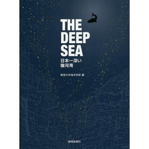 THE DEEP SEA 日本一深い駿河湾/東海大学海洋学部