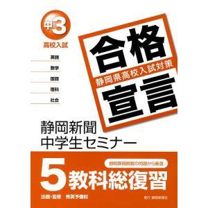 中3高校入試 合格宣言 静岡新聞中学生セ