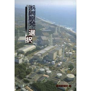 編:静岡新聞社 出版社:静岡新聞社 発行年月:2011年10月