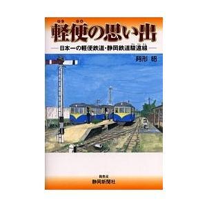 軽便の思い出 日本一の軽便鉄道・静岡鉄道駿遠線/旅行|boox