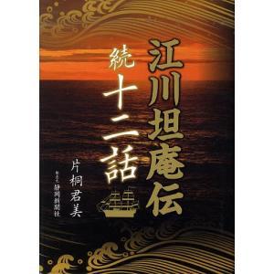 著:片桐君美 出版社:静岡新聞社 発行年月:2012年04月