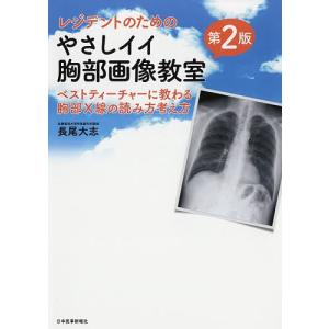 レジデントのためのやさしイイ胸部画像教室 ベストティーチャーに教わる胸部X線の読み方考え方/長尾大志