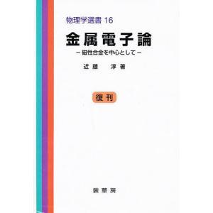 著:近藤淳 出版社:裳華房 発行年月:1983年11月 シリーズ名等:物理学選書 16