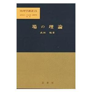著:武田暁 出版社:裳華房 発行年月:1991年09月 シリーズ名等:物理学選書 21