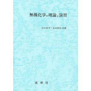 著:山口與平 著:古川利夫 出版社:裳華房 発行年月:1984年02月