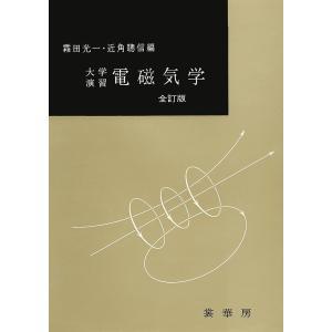 編:霜田光一 出版社:裳華房 発行年月:1980年07月 シリーズ名等:大学演習