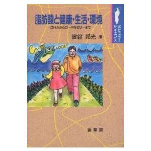 著:彼谷邦光 出版社:裳華房 発行年月:1997年06月 シリーズ名等:ポピュラーサイエンス