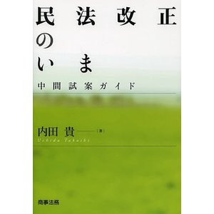 民法改正のいま 中間試案ガイド/内田貴