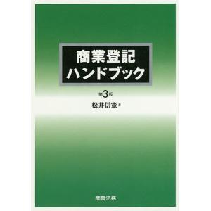 商業登記ハンドブック/松井信憲