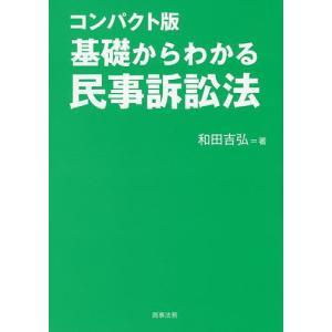 日曜はクーポン有/ 基礎からわかる民事訴訟法/和田吉弘|bookfan PayPayモール店