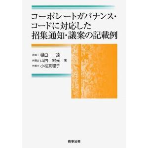 著:樋口達 著:山内宏光 著:小松真理子 出版社:商事法務 発行年月:2016年10月