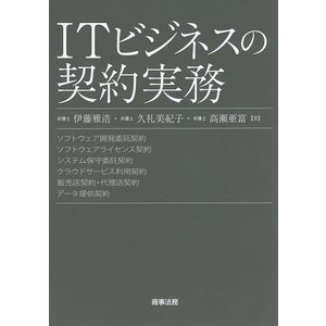 ITビジネスの契約実務/伊藤雅浩/久礼美紀子/高瀬亜富
