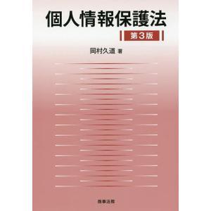 個人情報保護法/岡村久道