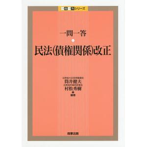 一問一答・民法〈債権関係〉改正/筒井健夫/村松秀樹