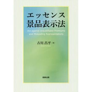 エッセンス景品表示法/古川昌平