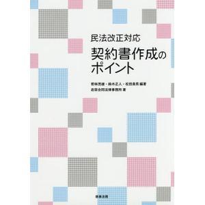 民法改正対応契約書作成のポイント/若林茂雄/鈴木正人/松田貴男