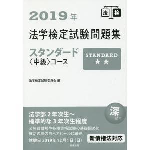 編:法学検定試験委員会 出版社:商事法務 発行年月:2019年03月