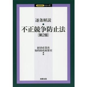 逐条解説・不正競争防止法/経済産業省知的財産政策室