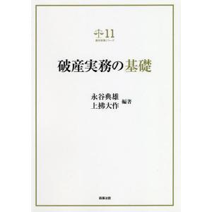 破産実務の基礎/永谷典雄/上拂大作