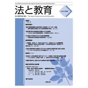 編:法と教育学会 出版社:商事法務 発行年月:2019年08月