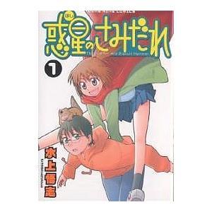 著:水上悟志 出版社:少年画報社 発行年月:2006年01月 シリーズ名等:YKコミックス 巻数:1...