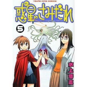 著:水上悟志 出版社:少年画報社 発行年月:2008年05月 シリーズ名等:YKコミックス 巻数:5...