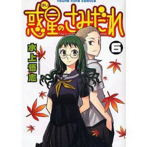 著:水上悟志 出版社:少年画報社 発行年月:2008年10月 シリーズ名等:YKコミックス 巻数:6...