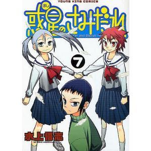 著:水上悟志 出版社:少年画報社 発行年月:2009年04月 シリーズ名等:YKコミックス 巻数:7...