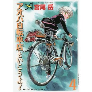 アオバ自転車店といこうよ! 4/宮尾岳