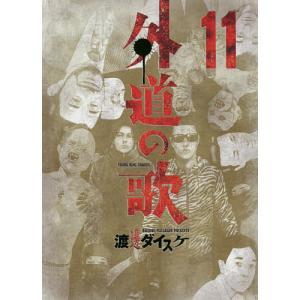 外道の歌 11/渡邊ダイスケ