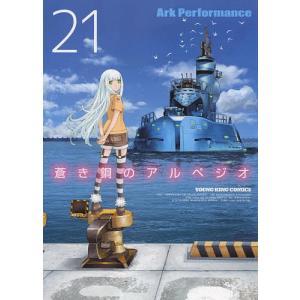 毎日クーポン有/ 蒼き鋼のアルペジオ 21/ArkPerformance