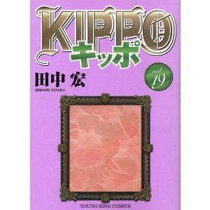 毎日クーポン有/ KIPPO 19/田中宏