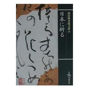 保田与重郎文庫 15/保田與重郎|boox