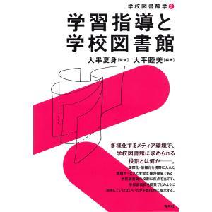 〔予約〕学習指導と学校図書館/大串夏身/大平睦美