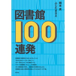 図書館100連発/岡本真/ふじたまさえ