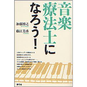 著:加藤博之 著:藤江美香 出版社:青弓社 発行年月:2007年04月