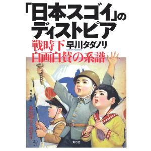 著:早川タダノリ 出版社:青弓社 発行年月:2016年06月