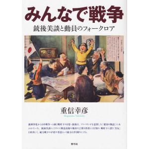 著:重信幸彦 出版社:青弓社 発行年月:2019年03月