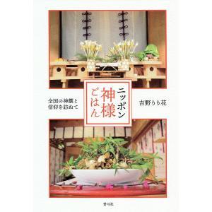 ニッポン神様ごはん 全国の神饌と信仰を訪ねて/吉野りり花