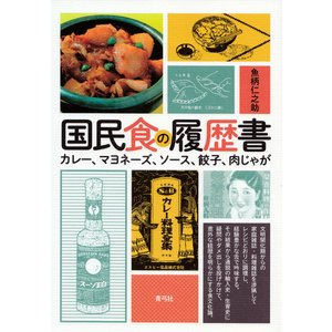 国民食の履歴書 カレー、マヨネーズ、ソース、餃子、肉じゃが/魚柄仁之助