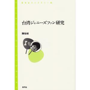 著:陳怡禎 出版社:青弓社 発行年月:2014年02月 シリーズ名等:青弓社ライブラリー 80