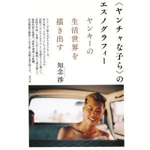 著:知念渉 出版社:青弓社 発行年月:2018年12月