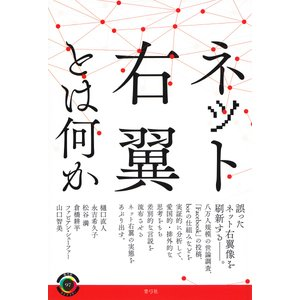 ネット右翼とは何か/樋口直人/永吉希久子/松谷満